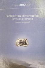 Систематика четвертичных остракод Украины (справочник-определитель)