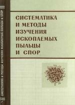 Систематика и методы изучения ископаемых пыльцы и спор