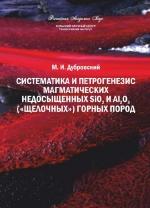 Систематика и петрогенезис магматических недосыщенных SiO2 и Al2O3 (щелочных) горных пород