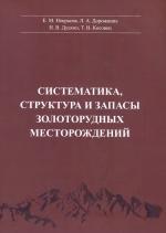 Систематика, структура и запасы золоторудных месторождений