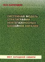 Системная модель стратиграфии нефтегазоносных бассейнов Евразии. Том 1. Мел Западной Сибири