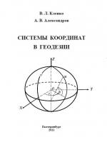 Системы координат в геодезии
