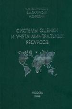 Системы оценки и учета минеральных ресурсов