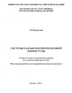 Системы разработки при подземной добыче руды. Учебное пособие