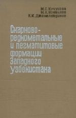 Скарново-редкометальные и пегматитовые формации Западного Узбекистана