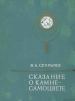 Сказание о камне-самоцвете. Самоцветы Украины
