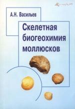 Скелетная биогеохимия моллюсков