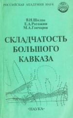 Складчатость Большого Кавказа
