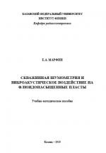 Скважинная шумометрия и виброакустическое воздействие на флюидонасыщенные пласты