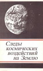 Следы космических воздействий на Землю. Сборник научных трудов