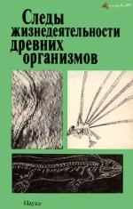 Следы жизнедеятельности древних организмов