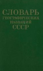 Словарь географических названий СССР