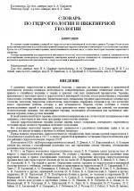 Словарь по гидрогеологии и инженерной геологии