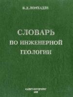 Словарь по инженерной геологии