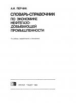 Словарь-справочник по экономике нефтегазодобывающей промышленности