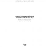 Словарь терминов по литологии (седиментогенез и литогенез)