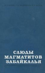 Слюды магматитов Забайкалья (вопросы генезиса и рудоносности гранитоидов)