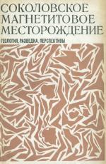 Соколовское магнетитовое месторождение. Геология, разведка, перспективы