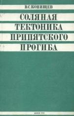 Соляная тектоника Припятского прогиба