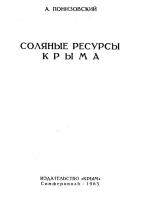 Соляные ресурсы Крыма
