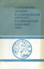 Соотношение древней и кайнозойской структур в Байкальской рифтовой зоне
