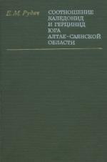 Соотношение каледонид и герценид Алтае-Саянской области