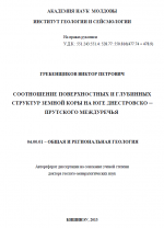 Соотношение поверхностных и глубинных структур Земной коры на юге Днестровско-Прутского междуречья