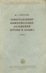 Сопоставление нижнемеловых отложений Грузии и Крыма