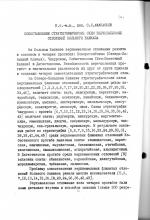 Сопоставление стратиграфических схем верхнемеловых отложений Большого Кавказа