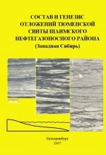 Состав и генезис отложений тюменской свиты Шаимского нефтегазоносного района (Западная Сибирь)