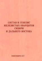 Состав и генезис железистых кварцитов Сибири и Дальнего Востока. Сборник научных трудов