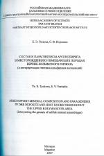 Состав и парагенезисы арсенопирита в месторождениях и вмещающих породах Верхне-Колымского региона (к интерпретации генезиса сульфидных ассоциаций)