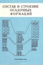 Состав и строение осадочных формаций. Сборник научных трудов