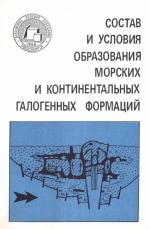 Состав и условия образования морских и континентальных галогенных формаций. Сборник научных трудов