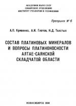 Состав платиновых минералов и вопросы платиноносности Алтие-Саянской складчатой области