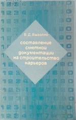 Составление сметной документации на строительство карьеров