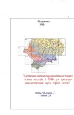 Составление специализированной геологической основы масштаба 1:50000 для прогнозно-металлогенической карты Горной Осетии