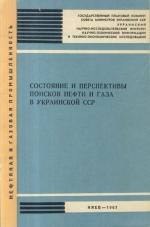 Состояние и перспективы поисков нефти и газа в Украинской ССР
