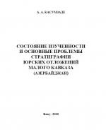Состояние изученности и основные проблемы стратиграфии юрских отложений Малого Кавказа (Азербайджан)
