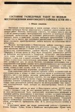 Состояние разведочных работ по медным месторождениям Минусинского района к 12/VIII 1931 г.