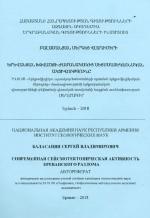 Соверменная сейсмотектоническая активность Ереванского разлома