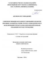 Совершенствование методов регулирования разработки нефтяных залежей на основе геолого-технологического моделирования третьего блока Березовской площади Ромашкинского месторождения