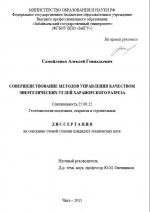 Совершенствование методов управления качеством энергетических углей Харанорского разреза