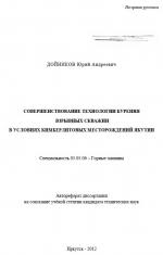 Совершенствование технологии бурения взрывных скважин в условиях кимберлитовых месторождений Якутии
