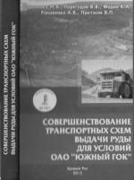 Совершенствование транспортных схем выдачи руды для условий ОАО Южный ГОК