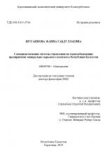 Совешенствование системы управления на горнодобывающих предприятиях минерально-сырьевого комплекса Республики Казахстан