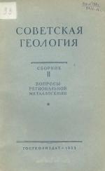 Советская геология. Сборник 2. Вопросы региональной металлогении