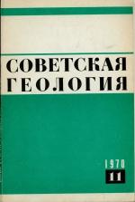 Советская геология. Выпуск 11