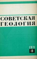 Советская геология. Выпуск 3