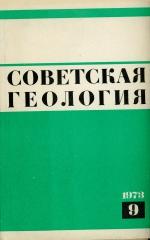 Советская геология. Выпуск 9